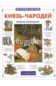 Мурашова Екатерина Вадимовна Князь-чародей. Всеслав Полоцкий