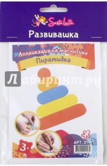 Аппликация на магнитике ПирамидкаАппликации<br>Аппликация на магнитике Пирамидка.<br>Состав: заготовка для декора, самоклеящиеся детали EVA, магнит на клейкой основе.<br>Не рекомендуется детям до 3-х лет.<br>Сделано в России.<br>