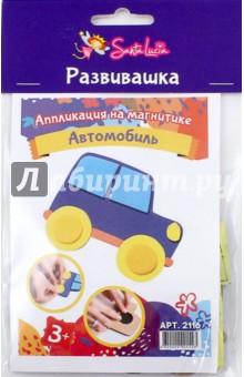 Аппликация на магнитике АвтомобильАппликации<br>Аппликация на магнитике Автомобиль.<br>Состав: заготовка для декора, самоклеящиеся детали EVA, магнит на клейкой основе.<br>Не рекомендуется детям до 3-х лет.<br>Сделано в России.<br>
