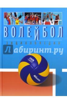 Волейбол. ЭнциклопедияБаскетбол, волейбол<br>Фундаментальная энциклопедия включает в себя практически все вопросы, связанные с одним из самых массовых видов спорта - волейболом.<br>