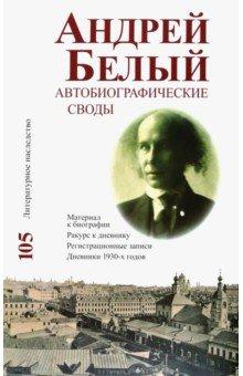 Андрей Белый. Автобиографические своды. Материал к биографии. Ракурс к дневнику. Том 105
