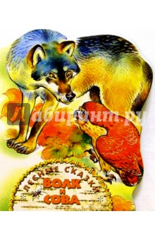 Волк и сова