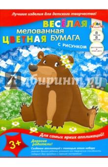 """Цветная двусторонняя бумага """"Медвежонок"""". Мел., с рисунком. 8 листов, 8 цветов. А4 (С2804-02) АппликА"""
