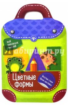 Цветные формыЗнакомство с фигурами<br>Поскорей открываю книгу-рюкзачок - тебя ждет много интересного!<br>На каждой страничке читай веселые стихи про формы и цвета, выполняй увлекательные задания и приклеивай наклейки! Книгу-рюкзачок всегда удобно носить с собой!<br>