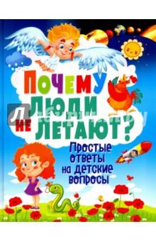 Почему люди не летают? Простые ответы на детские вопросыВсе обо всем. Универсальные энциклопедии<br>Дорогие родители!<br>Наша книга - для тех, у кого растёт маленький почемучка, который задаёт бесконечные вопросы, на которые не так-то легко ответить:<br>- Почему падают звёзды?<br>- Почему небо синее?<br>- Почему летом жарко, а зимой холодно?<br>- Почему шумят деревья в лесу?<br>- Почему зебры полосатые?<br>- Почему трава зелёная?<br>- Почему крапива обжигает?<br>- Почему мы видим сны?<br>- Почему люди не летают?<br>В нашей энциклопедии вы найдёте понятные и краткие ответы на самые разные темы из часто задаваемых малышами вопросов: от загадок Вселенной и тайн природы до секретов животного мира и строения человека. А ещё к каждому ответу есть картинка, чтобы ребёнку было интересней получать знания. <br>Сделайте подарок себе и вашему ребёнку!<br>