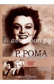 Я люблюЭссе, письма, очерки<br>Р.Рома - под таки псевдонимом выступала в Ленинградском театре миниатюр актриса Руфь Иоффе. Она стала не только партнером Аркадия Райкина по сцене, но и его женой, матерью его детей, другом, помощником и соавтором. Несомненный литературный дар Ромы проявился в ее прозе. В эту книгу вошли рассказы, очерки и письма Р.Ромы, а также ее письма мужу, детям, друзьям...<br>Составитель: Райкина Е.А.<br>