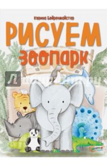 Рисуем зоопаркРисование для детей<br>Как нарисовать крокодильчика или слонёнка, медвежонка-панду или черепашку? Ответ - это совсем несложно!<br>Любое животное из этой книги можно изобразить всего в четыре шага, да к тому же используя лишь самые простые элементы: круги, овалы, прямые и волнистые линии. А рисовать можно прямо в книге!<br>Всё так понятно и ясно, что красивая картинка получится даже у тех, кто давно не брал в руки карандаш. И у самых маленьких художников тоже!<br>