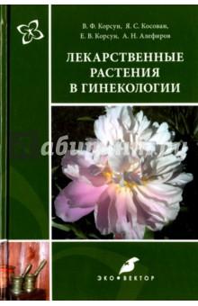 Лекарственные растения в гинекологииАкушерство и гинекология<br>Представлены клинические данные по использованию препаратов растительного происхождения в комплексной терапии гинекологических заболеваний. Многие рекомендации разработаны и апробированы на основе многолетних наблюдений врачами и учеными России, Беларуси, других стран СНГ, а также дальнего зарубежья; защищены диссертациями и патентами. <br>Авторы постарались представить наиболее полные и объективные сведения о лекарственных растениях, используемых официальной и народной медициной для лечения гинекологических больных, имеющиеся на момент написания книги. Для систематизации знаний и облегчения восприятия такого объема информации даны классификации и базовые схемы лечения. Кроме того, представлены уникальные методики, используемые самими авторами, которые позволяют улучшить здоровье женщин, регулировать менструальный цикл, эффективно лечить многие заболевания, такие как гиперплазия эндометрия, эндометриоз. мастопатия, климактерический синдром, крауроз вульвы, не используя гормональной терапии, а также уменьшить частоту неблагоприятных последствий гистерэктомии, повысить качество жизни при проведении полихимиотерапии онкогинекологических заболеваний.<br>Книга предназначена в первую очередь специалистам: акушерам-гинекологам, фитотерапевтам, фармацевтам. После консультации с врачом книга представит интерес и всем желающим, которые заботятся о своем здоровье.<br>2-е издание, исправленное и дополненное.<br>