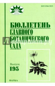 Бюллетень главного ботанического сада. Выпуск 195