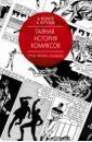 Тайная история комиксов: Герои.  ...