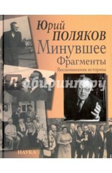Минувшее. Фрагменты. Воспоминания историкаМемуары<br>Книга воспоминаний ученого посвящена событиям, свидетелем и непосредственным участником которых он был: новая экономическая политика, 1930-е годы, Великая Отечественная война 1941-1945 гг., суровое послевоенное время, идеологические баталии, борьба с культом личности, период оттепели и застоя, а также научным изысканиям, сотрудничеству с известными отечественными и зарубежными историками и общественными деятелями. Отражены быт рядовых граждан, их будни и праздники. Автор даст оценки глобальным переменам, происходившим в новой России. В книге представлен собственный взгляд автора на события и персоналии.                                                                  Для широкого круга читателей.<br>