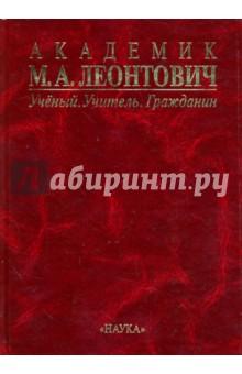 Академик М. А. Леонтович. Ученый. Учитель. Гражданин