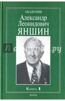 Академик Александр Леонидович Яншин. Воспоминания, материалы. В 2-х книгах. Книга 1