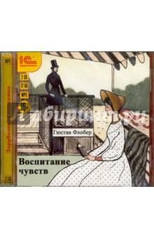 Воспитание чувств (CDmp3)Классическая зарубежная литература<br>Гюстав Флобер (1821-1880) - знаменитый французский романист, глава реалистической школы во Франции. Вошел в мировую литературу как создатель объективного повествования, когда автор остается беспристрастным наблюдателем, не навязывая читателю своих оценок и предпочтений. Будучи выдающимся мастером стиля, создал классические образцы французской прозы.<br>Воспитание чувств (1869), или (в раннем переводе) Сентиментальное воспитание - последний опубликованный при жизни роман Флобера. Главный герой Фредерик Моро еще восемнадцатилетним студентом познакомился с Жаком Арну, торговцем художественными изделиями, и - влюбился в его жену. Это чувство остается платонической до конца повествования. Ничего, кроме страданий, Фредерику любовь не приносит: мадам Арну чувствует к юноше симпатию, но не желает изменять мужу. И несчастный Моро бросается в омут альковных приключений. С историей сентиментального воспитания героя переплетается история его неудавшейся карьеры. Все увлечения Фредерика - писательством, живописью, юриспруденцией - бесплодны. Действие в романе происходит в период революции 1848 года. Водоворот парижской жизни в годы политического кризиса ярко подчеркивает духовную опустошенность современной автору молодежи. В финале книги Фредерик и его товарищ подытоживают прожитые годы. И оба признают, что жизнь не удалась - и тому, кто мечтал о любви, и тому, кто мечтал о власти.<br>Перевод с французского Е. Бекетовой<br>Исполнитель и звукорежиссер Максим Суслов<br>Музыка - audionautix.com<br>Запись 2017 года<br>Общее время звучания - 17 часов 55 минут. <br>Формат записи: МР3 (стерео, 160 Кбит/с).<br>Аудиокнига предназначена для прослушивания с помощью компьютера, mp3-плеера, планшета, смартфона и любых других устройств, поддерживающих воспроизведение файлов формата mp3.<br>Системные требования к компьютеру:<br>MS Windows;<br>Pentium 100;<br>RAM 16 Мб;<br>монитор SVGA, 800х600;<br>устройство воспроизведения DVD/CD-