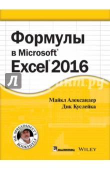 Формулы в Excel 2016Руководства по пользованию программами<br>Данная книга - идеальное руководство по работе с формулами в Excel, позволяющее изучить все аспекты применения программы. Книга содержит множество полезнейших советов и готовых рецептов, которые помогут вам ускорить, упростить и лучше организовать свой рабочий процесс. Вы освоите профессиональные методики, описания которых вы нигде больше не найдете. Эта фундаментальная книга послужит солидным подспорьем как новичкам, так и опытным пользователям, и даст возможность в максимальной степени использовать все преимущества, предлагаемые обновленной версией программы Excel 2016.<br>