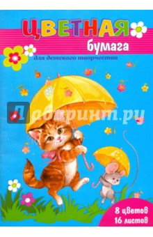 """Бумага цветная """"Друзья под зонтиками"""" (16 листов, 8 цветов) (44914) Феникс+"""
