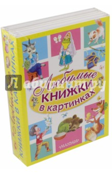 Любимые книжки в картинках . Комплект в 5-ти книгах фото