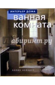 Ванная комнатаДизайн. Интерьер<br>Книга вдохновит вас на создание ванной, которая полностью удовлетворит все ваши потребности. Здесь рассматриваются как практические, так и творческие аспекты дизайна этой комнаты. Необходимые рекомендации даются в сопровождении цветных фотографий.<br>