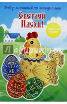 Набор магнитов Курица и расписные яйцаМагниты<br>Представляем вашему вниманию набор магнитов на холодильник Курица и расписные яйца.<br>