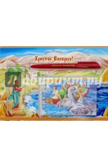 Набор Пасхальный с блокнотом Апостолы-рыбакиБумага для записей<br>Представляем вашему вниманию набор Пасхальный Апостолы-рыбаки.<br>В комплекте: ручка, магнит, блокнот.<br>