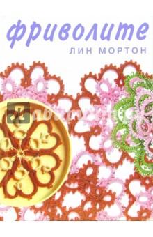 ФриволитеМакраме. Бисероплетение<br>Книга знакомит с фриволите - искусством плетения кружева с помощью специального челнока. В ней представлены узоры, которые могут быть использованы для создания самых разнообразных изделий - от салфеток и подвесок до украшений для дома и свадьбы.<br>Книга включает более 40 оригинальных узоров, многочисленные цветные иллюстрации, подробные инструкции, наглядные схемы.<br>Цветные иллюстрации.<br>Бумага мелованная.<br>
