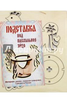 Подставка под пасхальные яйца ПетушокДругое<br>Подставка под пасхальное яйцо.<br>Диаметр отверстия: 4 см<br>Материал: дерево, лазерная гравировка. <br>Сделано в России.<br>