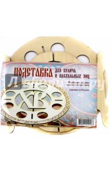 Подставка для кулича и пасхальных яиц ХВ (8 штук)Другое<br>Подставка для кулича и пасхальных яиц<br>Диаметр 22см.<br>Материал: дерево, лазерная гравировка. <br>Сделано в России.<br>