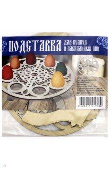 Подставка для кулича и пасхальных яиц Узор (8 штук)Другое<br>Подставка для кулича и пасхальных яиц<br>Диаметр: 20 см.<br>Высота: 10 см<br>Материал: дерево, лазерная гравировка. <br>Сделано в России.<br>