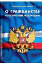 ФЗ «О гражданстве РФ»,