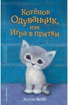Котенок Одуванчик, или Игра в пряткиПовести и рассказы о животных<br>У Оливии наконец-то появился котенок - крошечный, серенький и настолько пушистый, что его тут же назвали Одуванчиком. Малыш оказался не только милым и ласковым, но и очень любопытным. Он лазил везде и всюду, девочка и ее семья постоянно находили котенка в самых неожиданных местах. Бен, старший брат Оливии, позвал в гости своего лучшего друга Роба. Оливия испугалась, вдруг мальчишки обидят малыша? Ведь Бен и Роб - самые известные хулиганы в школе. Но все прошло мирно, только, когда Роб ушел домой, пропал и Одуванчик. Сначала Оливия подумала, что котенок снова залез куда-нибудь. Она обыскала весь дом, но любимца не нашла. Куда же на этот раз спрятался Одуванчик? Или не спрятался? Не мог же Роб унести чужого котенка?!<br>Для млдашего школьного возраста.<br>