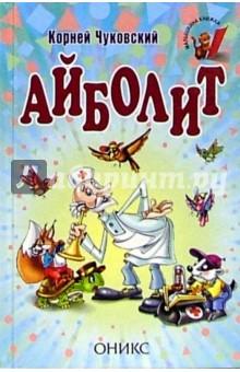 Айболит: Сказки