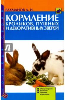Кормление кроликов, пушных и декоративных зверей. Обзор кормов. Рационы. Техника кормления