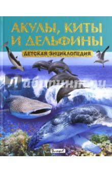 Акулы, киты и дельфины. Детская энциклопедияЖивотный и растительный мир<br>Отправляйся вместе с нами в увлекательное путешествие по бескрайним просторам Мирового океана! Ты увидишь грациозных акул, огромных китов, весёлых и дружелюбных дельфинов, узнаешь, чем питается синий кит - самое большое животное на планете, как дельфины общаются между собой, может ли белая акула целый год прожить без еды и действительно ли акулы нападают на людей.<br>Скорей открывай книгу и знакомься с этими удивительными морскими животными!<br>
