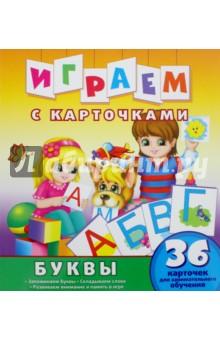 БуквыЗнакомство с буквами. Азбуки<br>На каждой странице этих ярких книжек малыша ждут раскраски, игровые задания и игры с карточками. Книги серии тренируют память, развивают внимание и мышление, учат сравнивать, готовят к чтению и счету. С ними ребенок проведет время весело и с пользой.<br>Для детей дошкольного возраста.<br>