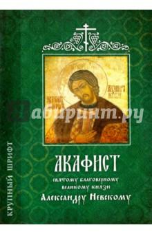Акафист Александру Невскому святому (крупный шрифт)