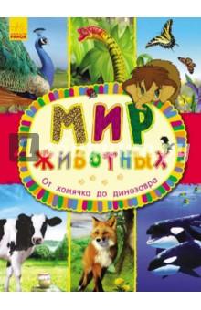 От хомячка до динозавраЖивотный и растительный мир<br>Познавательная энциклопедия для малышей. Множество интересных фактов о животном мире. Отличный подарок вашему любознайке, потому что в ней: - короткий понятный текст; - натуралистичные изображения животных в природной среде; - большие картинки на весь разворот.<br>Для детей дошкольного возраста.<br>