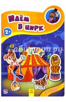 Идём в цирк
