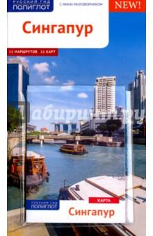 Сингапур с картой