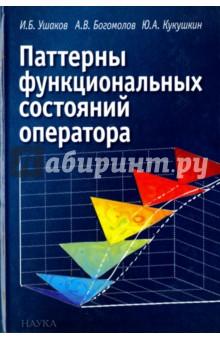 Паттерны функциональных состояний оператораАнатомия и физиология<br>В монографии предложено понятие паттерн функционального состояния оператора, отвечающее особенностям физиологии формирования и развития функциональных состояний и специфике математического обеспечения их диагностики. Приведены характерные признаки основных функциональных состояний оператора; описаны базовые математические подходы к их диагностике. Сформулированы и раскрыты принципы анализа изменения функциональных состояний вследствие влияния факторов условий профессиональной деятельности операторов и методы исследования и экстраполяции комбинированных эффектов влияния этих факторов. Показана взаимосвязь функционального состояния и качества жизни оператора; изложены основы оптимизации функционального состояния операторов систем человек-машина. <br>Для специалистов в области физиологии труда операторов и эргономического обеспечения их профессиональной деятельности, а также для преподавателей инженерных и медицинских вузов и представителей других смежных специальностей.<br>
