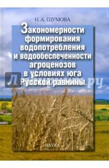 Закономерности формирования водопотребления и водообеспеченности агроценозов в условиях юга Рус.равн
