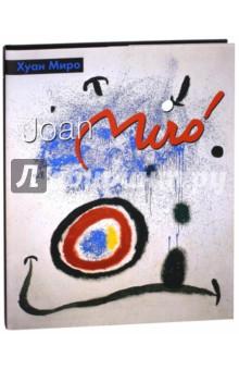 Хуан МироЗарубежные художники<br>Творчество Миро поднимает моральный дух целого столетия, к сожалению, несущего на себе отпечаток не только излишней самоуверенности, но и несчастий. Оно говорит о надежде, которая всегда должна жить в человеке. Это искусство таит в себе смирение творца и обнаруживает исключительную свежесть чувств, обитающих в его душе. Воображение Хуана Миро позволило ему совершенно безотчетно создать искусство, избежавшее пронизывающего всю нашу эпоху дуализма фигуративности - абстракции. Язык Миро, сформировавшийся в его родной Каталонии вместе со здравым смыслом, сохранил свои корни. Он сумел, однако, преобразить его. Удивительный волшебник облек плотью мечты, но суровое время часто оставляет свой след в этом уникальном живописном мире, отмеченном бесконечными преобразованиями, повторяющимися, резкими, созданными из дерзких, но не назойливых решений. Там, где другие удивляют эмоциональностью и эффектами, Миро просто придает своей живописи несравненное правдоподобие.<br>