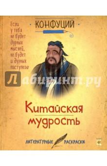 Конфуций. Китайская мудрость