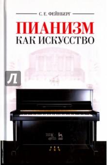 Пианизм как искусствоМузыка<br>Книга выдающегося советского пианиста и педагога, профессора Московской консерватории по классу специального фортепиано, С.Е. Фейнберга давно стала бесценным руководством для многих поколений музыкантов.<br>Ключевой мыслью книги является идея о том, что исполнительский процесс обладает неповторимыми особенностями, но он поддается осмыслению. Работа Фейнберга содержит обширные, подробные, тщательнейшим образом изложенные, советы учащимся пианистам в вопросах развития виртуозности и артистизма, организации занятий, интерпретации стилей, педализации, владения тембровым богатством фортепиано и т. д.<br>Издание адресовано студентам-пианистам, концертирующим музыкантам и широкому кругу просвещенных любителей искусства.<br>3-е издание, стереотипное<br>