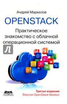 OpenStack. Практическое знакомство с облачной операционной системойОперационные системы и утилиты для ПК<br>Данная книга рассчитана на ИТ-специалистов (системных и сетевых администраторов, а также администраторов систем хранения данных), желающих познакомиться с де-факто стандартом в области открытых продуктов построения облачной инфраструктуры типа Инфраструктура как сервис (IaaS) - OpenStack. Данный проект пользуется поддержкой более двух сотен компаний, включая практически всех лидеров ИТ-рынка. <br>Помимо теоретических знаний, книга содержит множество практических упражнений, благодаря которым читатель сможет развернуть собственный стенд для тестирования возможностей облака. Читатель познакомится с основными сервисами облачной операционной системы OpenStack. Рассмотрены такие компоненты, как сервис идентификации пользователей, сервисы построения объектного хранилища (Swift), блочного (Glance), хранилища образов. Приведены концепции программно-определяемой сети, работа с OpenStack Neutron и Open vSwitch. Также описаны cервис мониторинга Ceilometer, cервис оркестрации Heat и принципы обеспечения высокой доступности облака. Кроме того, одна из глав посвящена интеграции OpenStack и системы управления контейнерами Docker.<br>В третьем издании книга обновлена и дополнена в соответствии с изменениями в проекте OpenStack на начало 2017 года (версия Newton). Значительно переработаны главы, посвященные сервисам идентификации и телеметрии. Расширены главы, посвященные сетевой службе и работе с виртуальными машинами из командной строки.<br>3-е издание, переработанное и дополненное.<br>