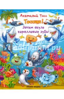 Тоссики! Зачем акуле коралловые зубыСказки отечественных писателей<br>Писатель Анатолий Тосс живет на берегу океана. Однажды гуляя вдоль пляжа, он подружился с Тоссиками.<br>Вообще-то завидев людей, Тоссики тут же притворяются галькой, и мы думаем что это обыкновенные камни.<br>Но когда Тоссики узнали что Тосса часто называют Тоссиком, они решили, что он тоже Тоссик, только очень большой, очень странный и очень смешной. Вот так они приняли его в свою Тоссикину компанию и рассказали о своих уморительных приключениях. Из которых и составлена эта серия книг под общим названием Тоссики!. <br><br>Что происходит в этой книге: Разборки на коралловом рифе продолжаются. Осьминоги Окто и Пус снова пытаются избавиться от Тоссиков. Якобы для борьбы с глобальным потеплением осьминоги посылают Тоссиков в Антарктиду, чтобы те пригнали оттуда холодный ледяной айсберг. Путешествие конечно не из простых, ведь в Антарктиде можно подмерзнуть, провалиться в сугроб или просто потерять ориентиры. Но как камни могут замерзнуть? К тому же Тоссикам все в удовольствие. Или как они сами говорят: нам все волна...<br><br>Очень остроумная, жизнерадостная, добрая книга со смыслом и с замечательными иллюстрациями, которая обрадует детей и их родителей. Ах, да, забыли сказать... повороты сюжета восхитительно необычные - такого удовольствия нам еще не встречалось.<br><br>Новое доработанное и улучшенное издание книги Как Починить Глобальное Потепление.<br><br>Для младшего школьного возраста.<br>