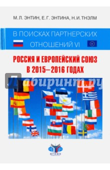 В поисках партнерских отношений VI. Россия и Европейский Союз в 2015 - 2016 годахПолитология<br>Как и предыдущие пять томов (шесть книг), настоящая работа посвящена исследованию важнейших трендов в развитии Европейского Союза, мирового порядка в целом и анализу резко сократившихся связей между Российской Федерацией и Европейским Союзом и его государствами-членами. Предшествующими томами охватывался период 2004-2005, 2006-2008, 2008-2009, 2010-2011 и 2011-2014 годов. В новой - прослеживается, как многообразные проявления системного кризиса ЕС и международных отношений и предпринимаемые усилия по выходу из них укладываются в общую картину. Она состоит из пяти разделов, в которых последовательно рассматриваются новые явления в функционировании ЕС, связанные с его не всегда последовательными ответами на вызовы, обрушившиеся на него, и продолжающимися процессами его федерализации; разбираются факторы, препятствующие нормального диалогу и сотрудничеству между Россией и ЕС, и предпосылки их восстановления на качественно иной основе.<br>Книга предназначена всем тем, кто интересуется и профессионально занимается вопросами европеистики, международных отношений, внешней политики России, европейского и международного права.<br>
