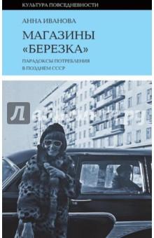 """Магазины """"Березка"""" . Парадоксы потребления в позднем СССР"""