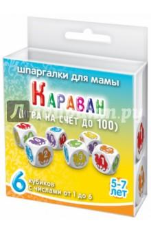 Игра Караван. Для детей 5-7 лет (6 кубиков)Другие настольные игры<br>Как научить ребёнка считать в уме до 100?<br>Попробуйте игру с кубиками.<br>Игроки по очереди бросают по 6 кубиков и ищут числа, идущие подряд начиная с цифры 1 (караваны). Например, 1, 2 или 1, 2, 3 и т.д.<br>Каждый кубик, входящий в караван, дает 5 очков. Очки игрока после каждого броска складываются.  <br>Игрок, первым набравший 100 очков - победитель.<br>Карманная игра - удобно брать с собой!<br>В наборе 6 приятных акриловых кубиков (2 см) с верблюдами с номерами от 1 до 6.<br>Количество игроков: 2-4.<br>Для детей 5-7 лет.<br>Сделано в России.<br>