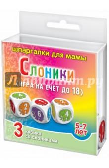 Игра Слоники. Для детей 5-7 лет (3 кубика)Другие настольные игры<br>Как научить ребёнка считать в уме до 18?<br>Попробуйте игру с кубиками.<br>В каждом раунде каждый игрок бросает сначала 3 кубика, потом 2 потом 1, складывая веса самых тяжелых из выпавших слонов.<br>Чье стадо слонов в итоге будет тяжелее - тот выиграл раунд. В игре 5 раундов.<br>Карманная игра - удобно брать с собой!<br>В наборе 3 акриловых кубика (2 см) с чудесными слониками весом от 1 до 6 тонн.<br>Количество игроков: 2-4.<br>Для детей 5-7 лет.<br>Сделано в России.<br>