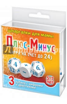 Игра Плюс-минус. Для детей 5-7 лет (3 кубика)Другие настольные игры<br>Как научить ребёнка складывать и вычитать до 24?<br>Попробуйте игру с кубиками. <br>Игроки по очереди бросают по 3 кубика и считают результаты. Тот, кто получил наибольший (наименьший) результат, становится победителем раунда. Всего 5 раундов.<br>Карманная игра - удобно брать с собой! <br>В наборе: <br>- два 12-сторонних акриловых кубика (25 мм) с числами от 1 до 12<br>- один 6-сторонний акриловый кубик  (22 мм) с действиями (сложение и вычитание). <br>Количество игроков: 2-4.<br>Для детей 5-7 лет.<br>Сделано в России.<br>